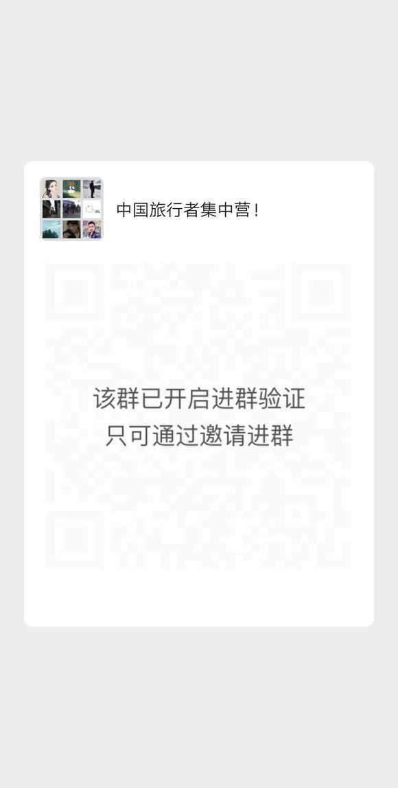 中国旅行者集中营,关于旅行自驾游的微信群,大家可以组队旅行,