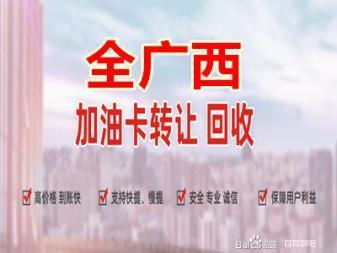 广西油卡回收 出售 回收中国石化 中国石油加油卡