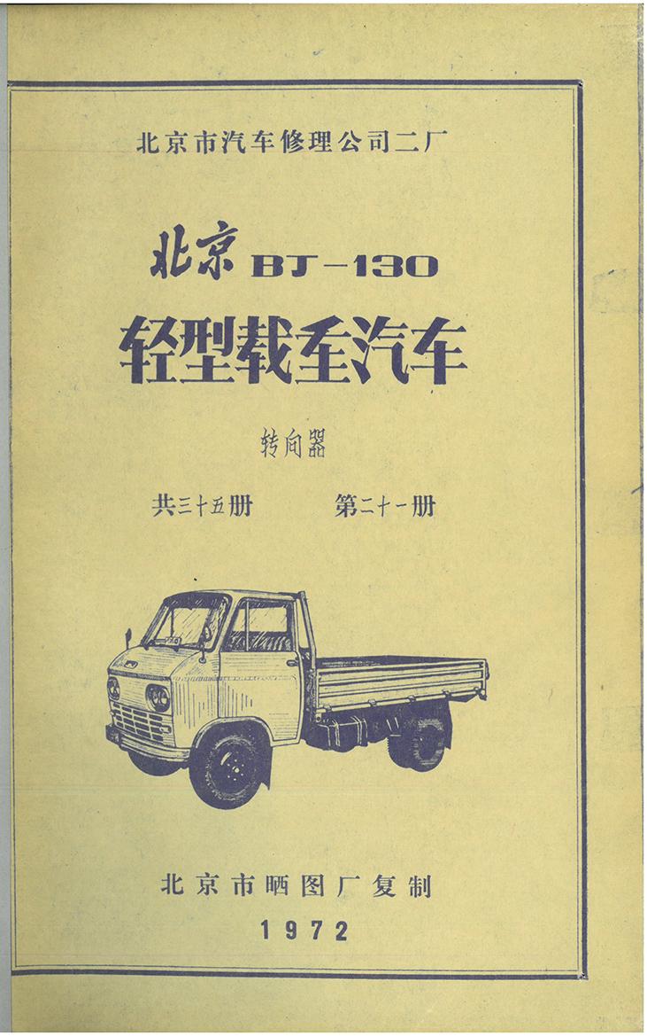 BJ-130轻型载重汽车第二十一册