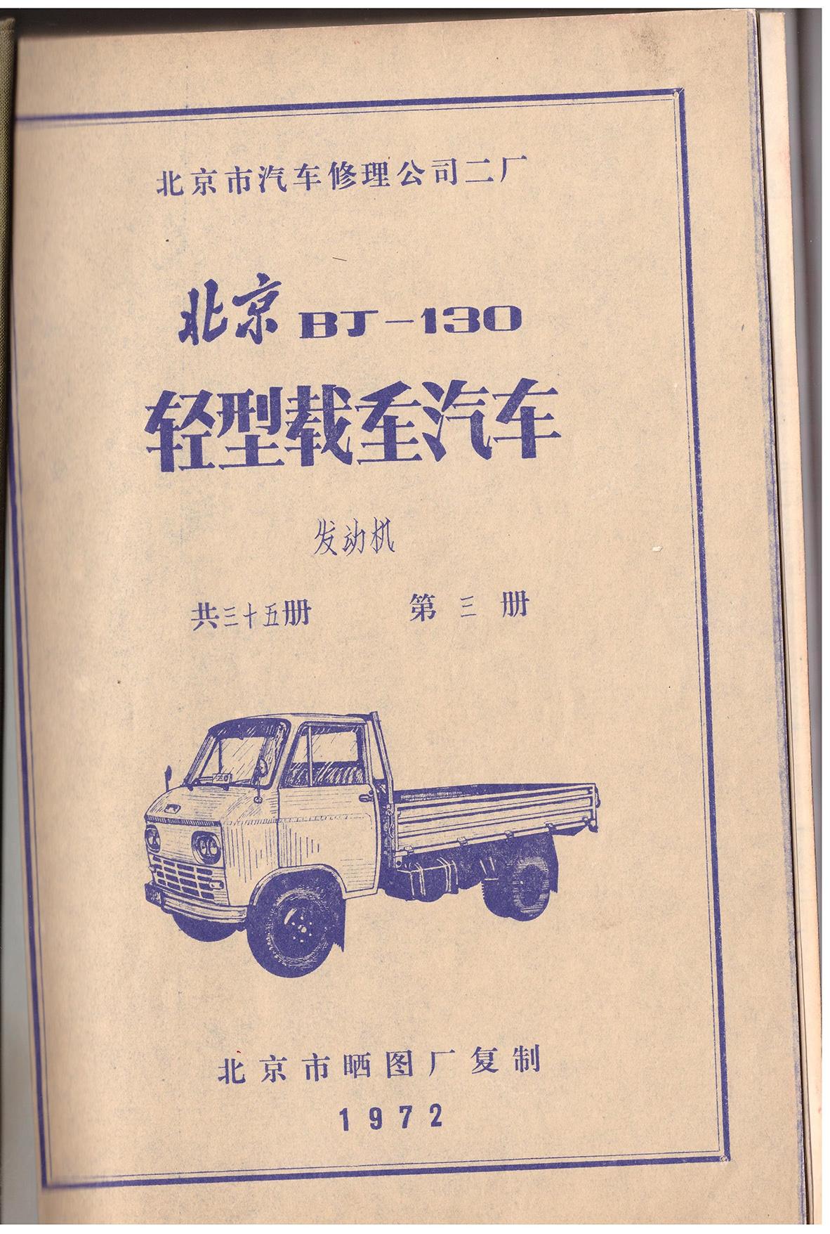 北京BJ-130轻型载重汽车第3册