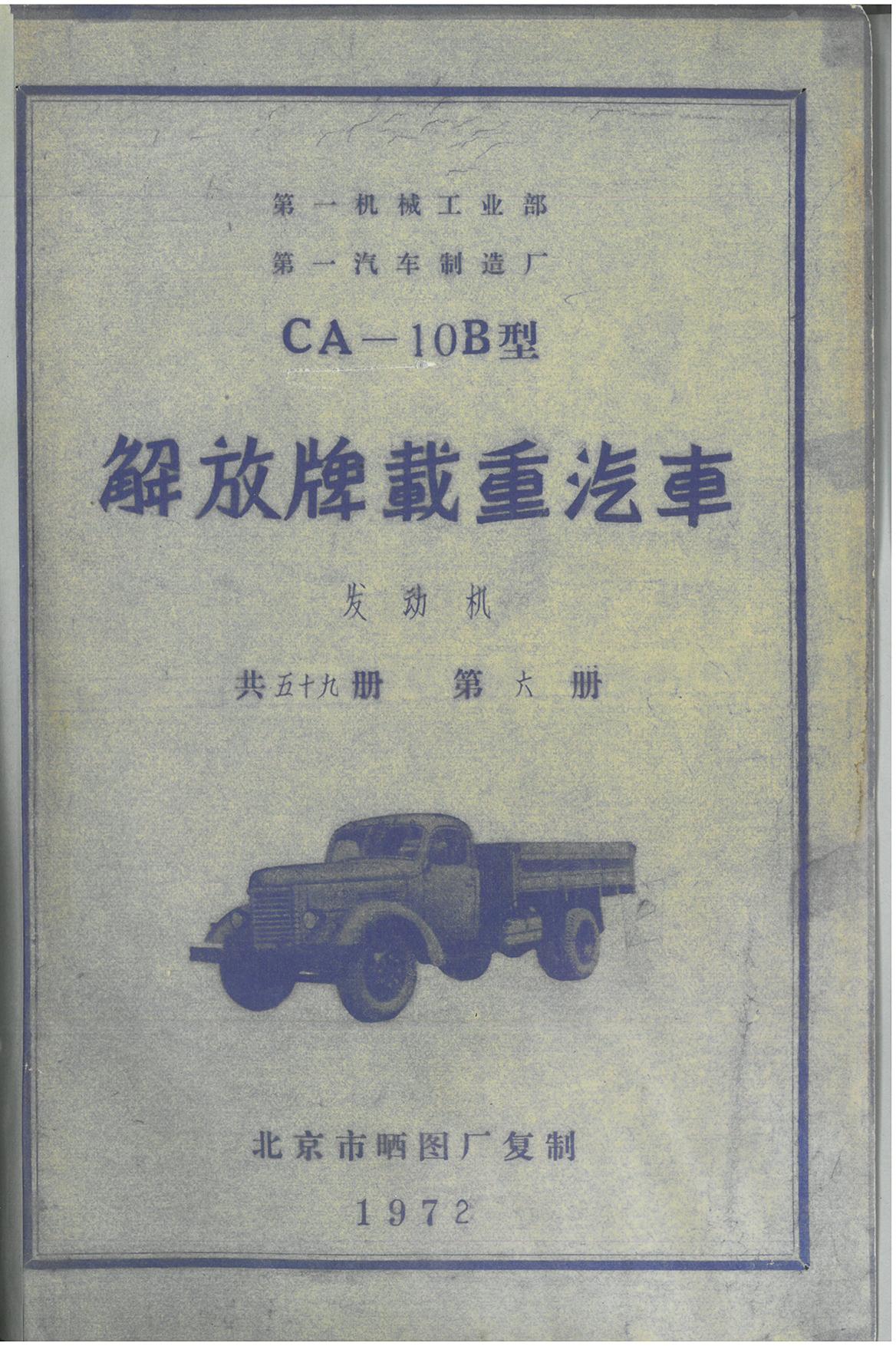 CA-10B型解放牌载重汽车第6册