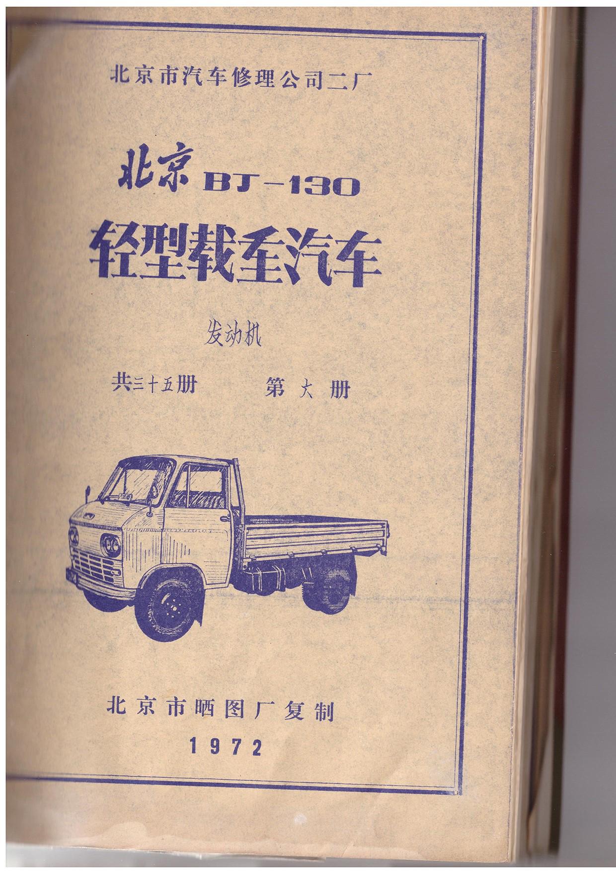 北京BJ-130轻型载重汽车第6册