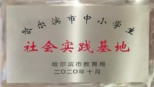 我馆参加社会实践基地授牌仪式
