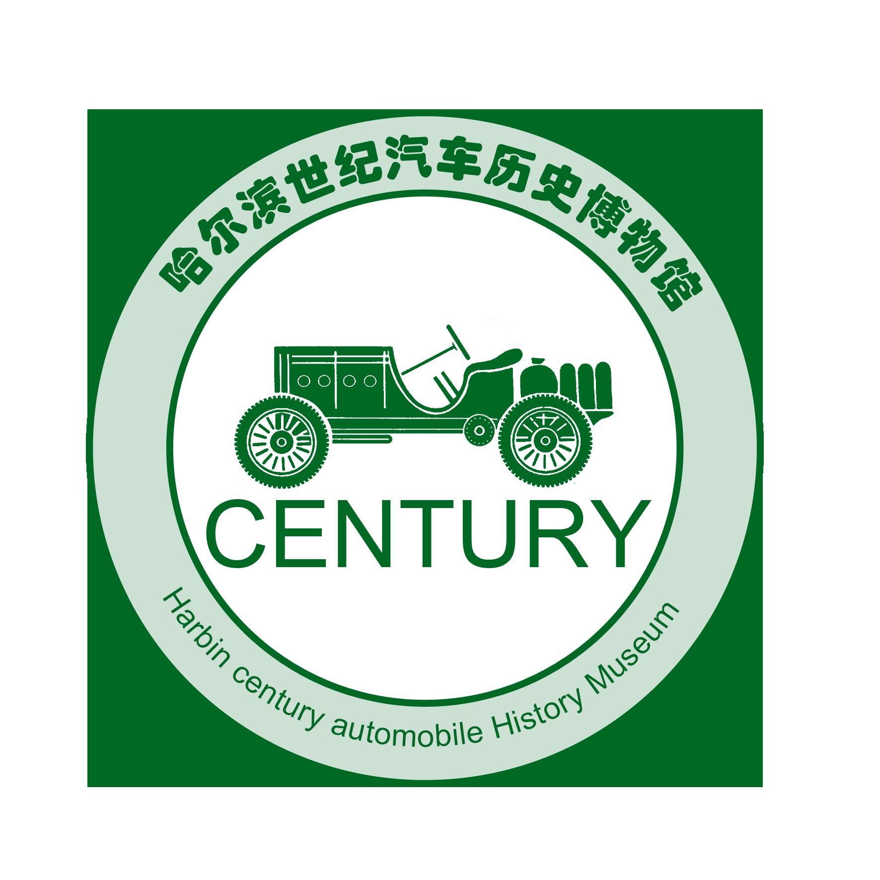 喜讯:哈尔滨世纪汽车历史博物馆获评国家二级博物馆!