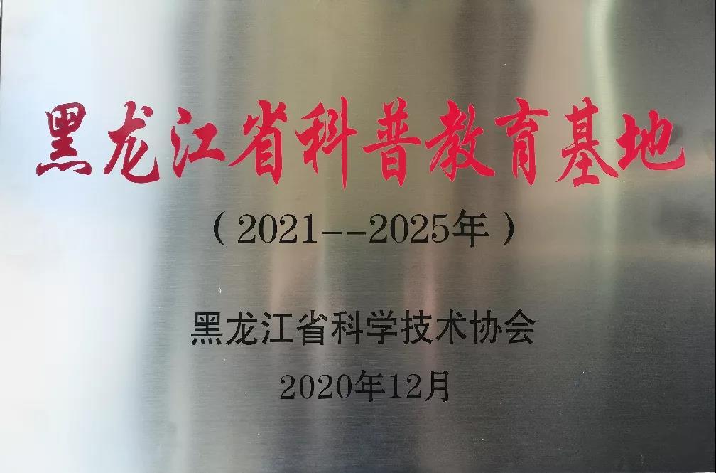 我馆被命名为2021-2025年度黑龙江省科普教育基地